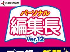 パーソナル編集長 Ver.12