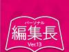 パーソナル編集長 Ver.13