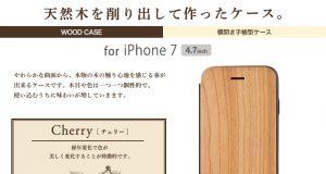 アウトレット iPhone 7用ウッドケース