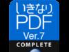 いきなりPDF Ver.7 COMPLETE版