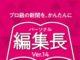 パーソナル編集長 Ver.14