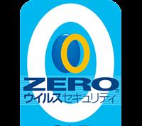 ZERO ウイルスセキュリティ