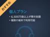 Amazon Music Unlimited 個人プラン
