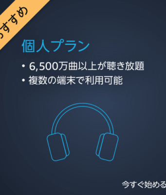 Amazon Music Unlimited 個人プラン