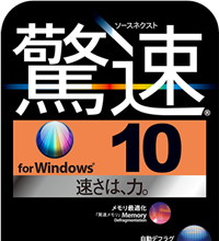 驚速 for Windows 10