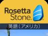 ロゼッタストーン 英語 (アメリカ