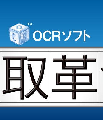 読取革命Ver.16