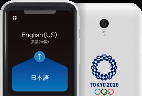 東京2020オリンピックエンブレム 通訳機